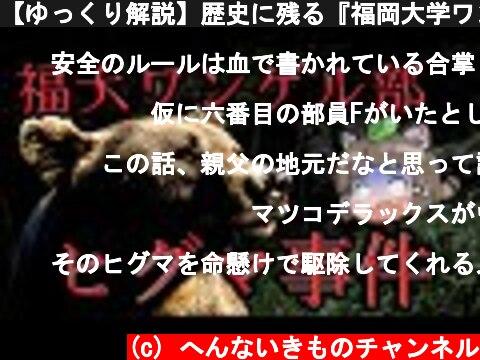 【ゆっくり解説】歴史に残る『福岡大学ワンゲル部ヒグマ事件』の恐怖  (c) へんないきものチャンネル