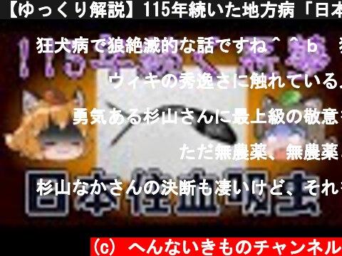 【ゆっくり解説】115年続いた地方病「日本住血吸虫」の恐怖  (c) へんないきものチャンネル