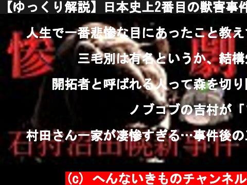 【ゆっくり解説】日本史上2番目の獣害事件「石狩沼田幌新事件」の恐怖  (c) へんないきものチャンネル