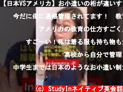 【日本VSアメリカ】お小遣いの桁が違いすぎる  #Shorts  (c) StudyInネイティブ英会話