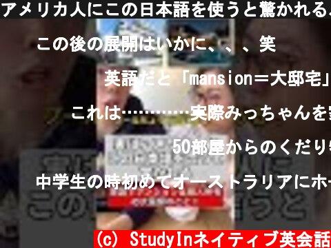 アメリカ人にこの日本語を使うと驚かれる、、、 #Shorts  (c) StudyInネイティブ英会話
