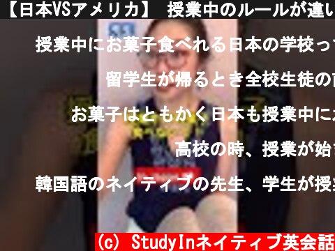 【日本VSアメリカ】 授業中のルールが違いすぎる!!  #Shorts  (c) StudyInネイティブ英会話