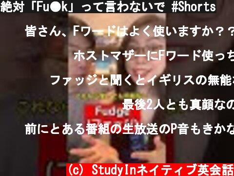 絶対「Fu●k」って言わないで #Shorts  (c) StudyInネイティブ英会話