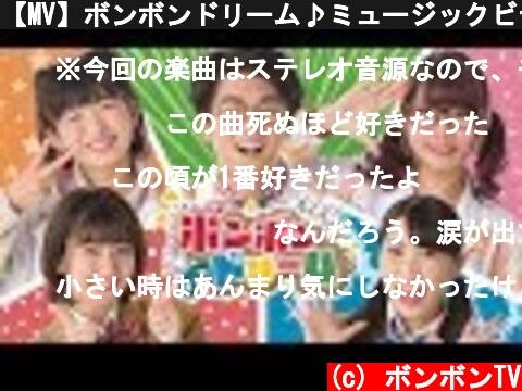 【MV】ボンボンドリーム♪ミュージックビデオ【ボンボンTVオリジナルテーマソング】  (c) ボンボンTV