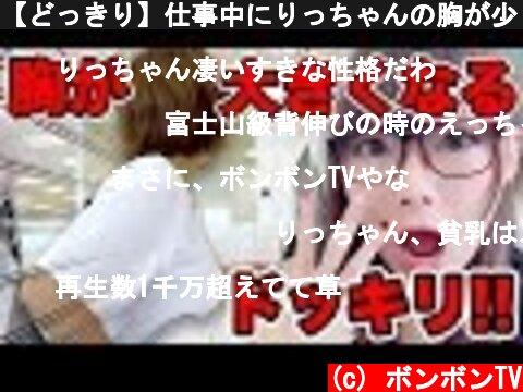 【どっきり】仕事中にりっちゃんの胸が少しずつ大きくなったらえっちゃんは気づくのか?  (c) ボンボンTV
