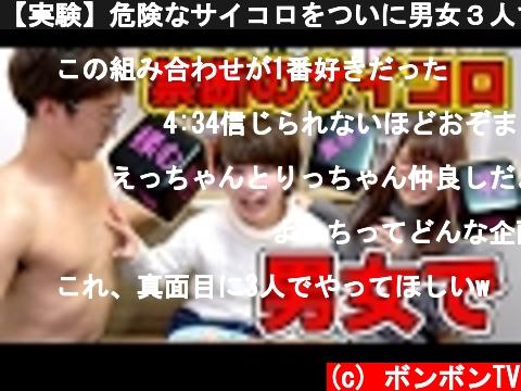 【実験】危険なサイコロをついに男女3人でやってみたら大変なことに…!  (c) ボンボンTV