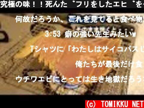 究極の味!!死んだフリをしたエビをそのまま焼いたら驚きの行動に。。。  (c) TOMIKKU NET