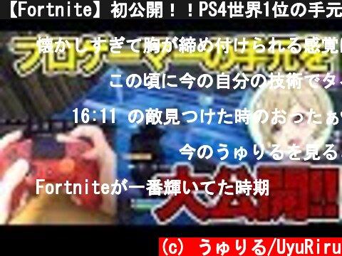 【Fortnite】初公開!!PS4世界1位の手元動画!!21キルドン勝!【フォートナイト】  (c) うゅりる/UyuRiru