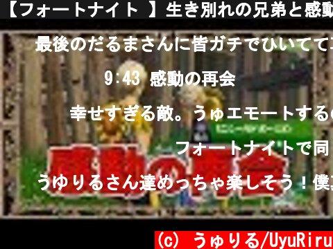 【フォートナイト 】生き別れの兄弟と感動的な再開を果たしたww【FORTNITE】  (c) うゅりる/UyuRiru