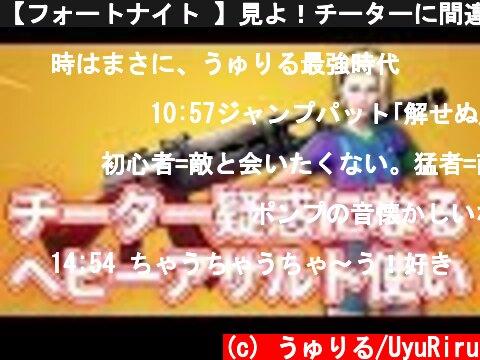 【フォートナイト 】見よ!チーターに間違われても仕方ないレベルのヘビーアサルト使いを!!【FORTNITE】  (c) うゅりる/UyuRiru