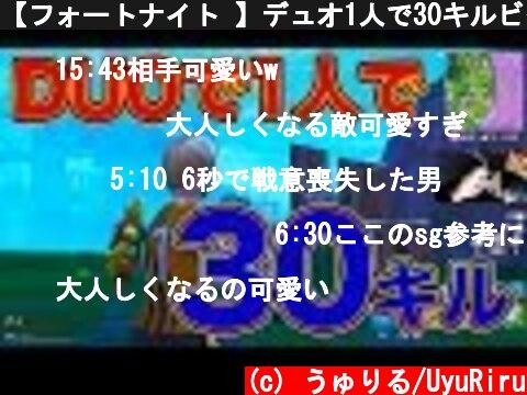 【フォートナイト 】デュオ1人で30キルビクトリー!!!【FORTNITE】  (c) うゅりる/UyuRiru