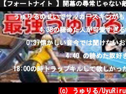 【フォートナイト 】開幕の尋常じゃない敵の量に驚きつつも1人ずつ捌いていく最強うゅりる!!!【FORTNITE】  (c) うゅりる/UyuRiru