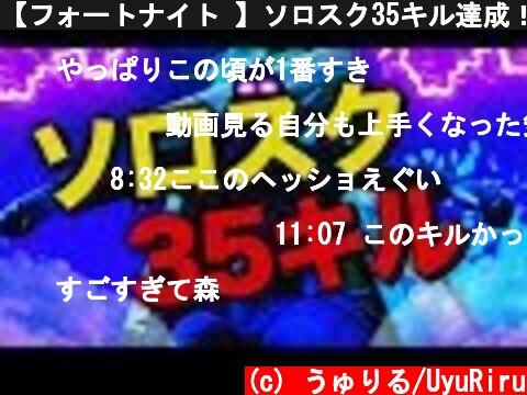 【フォートナイト 】ソロスク35キル達成!!!【FORTNITE】  (c) うゅりる/UyuRiru