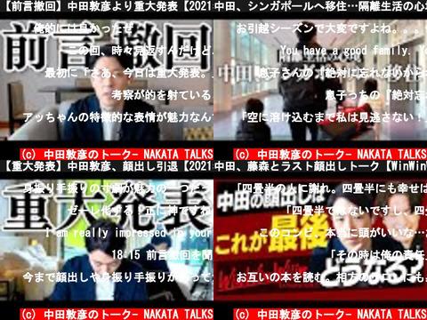 中田敦彦のトーク- NAKATA TALKS(おすすめch紹介)