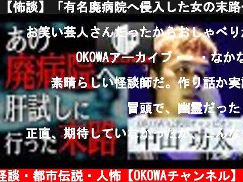 【怖談】「有名廃病院へ侵入した女の末路…」中山功太(OKOWA現王者)/OKOWAアーカイブ<03>  (c) 怪談・都市伝説・人怖【OKOWAチャンネル】