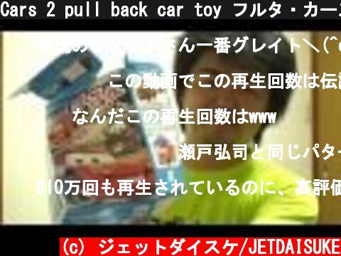 Cars 2 pull back car toy フルタ・カーズ・ゴーゴーカーキャンディ  (c) ジェットダイスケ/JETDAISUKE