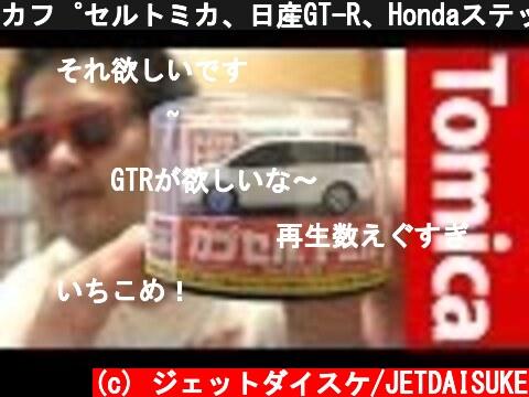 カプセルトミカ、日産GT-R、Hondaステップワゴン、マツダCX-5、トヨタプリウスなど、缶コーヒーWANDA金のラテ食玩おまけ  (c) ジェットダイスケ/JETDAISUKE