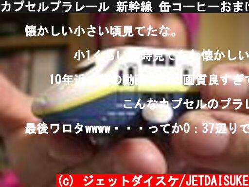 カプセルプラレール 新幹線 缶コーヒーおまけ Capsule Plarail  (c) ジェットダイスケ/JETDAISUKE
