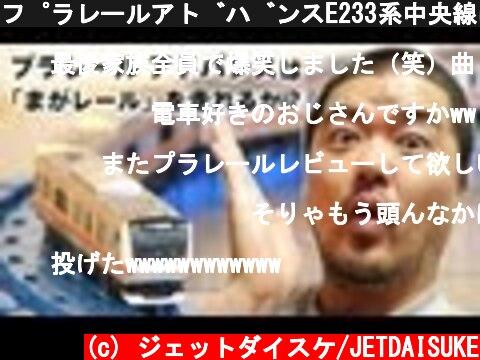 プラレールアドバンスE233系中央線は「まがレール」を走れるか?  (c) ジェットダイスケ/JETDAISUKE