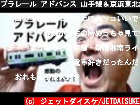 プラレール アドバンス 山手線&京浜東北線ギリギリの電車すれ違い  (c) ジェットダイスケ/JETDAISUKE