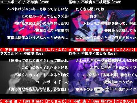 不破 湊 / Fuwa Minato【にじさんじ】(おすすめch紹介)