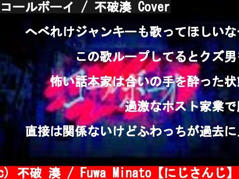 コールボーイ / 不破湊 Cover  (c) 不破 湊 / Fuwa Minato【にじさんじ】
