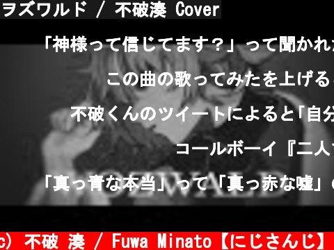 ヲズワルド / 不破湊 Cover  (c) 不破 湊 / Fuwa Minato【にじさんじ】