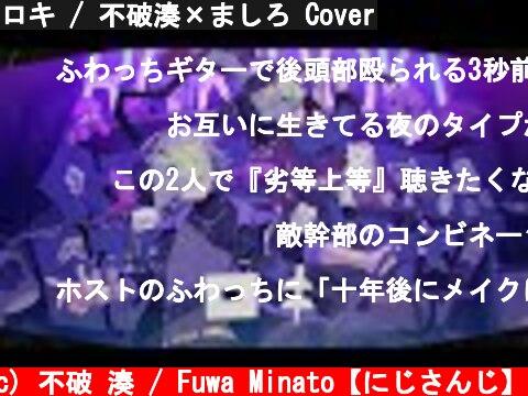 ロキ / 不破湊×ましろ Cover  (c) 不破 湊 / Fuwa Minato【にじさんじ】