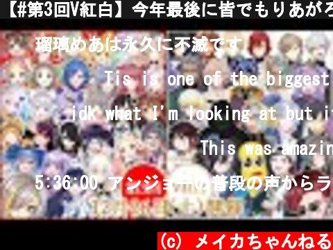 【#第3回V紅白】今年最後に皆でもりあがろう~~!!  (c) メイカちゃんねる
