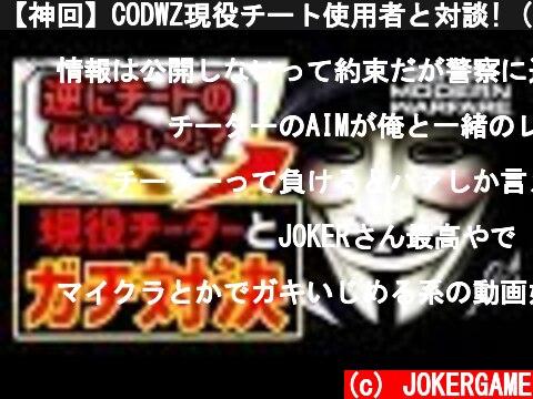 【神回】CODWZ現役チート使用者と対談! (1vs1バトルで成敗) 涙目で逃亡w【MW/FPS/実況】  (c) JOKERGAME