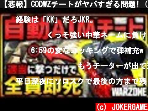 【悲報】CODWZチートがヤバすぎる問題! (自動エイム/ウォールハック) 極悪チーターを成敗!?【WarZone/MW】  (c) JOKERGAME
