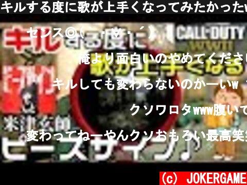キルする度に歌が上手くなってみたかったwwwwww【ピースサイン/米津玄師】  (c) JOKERGAME