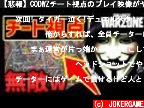 【悲報】CODWZチート視点のプレイ映像がヤバイw(解説)【Warzone/MW】  (c) JOKERGAME