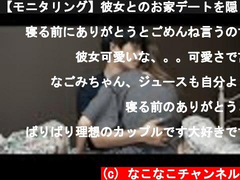 【モニタリング】彼女とのお家デートを隠し撮りしてみた!  (c) なこなこチャンネル
