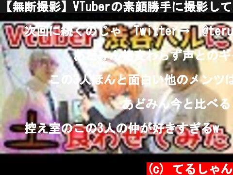 【無断撮影】VTuberの素顔勝手に撮影してきた結果wwwww  (c) てるしゃん