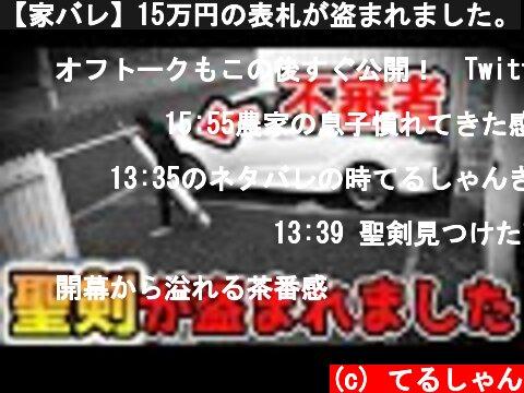 【家バレ】15万円の表札が盗まれました。  (c) てるしゃん