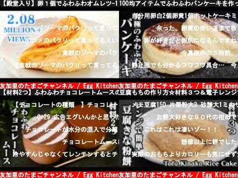 料理研究家 友加里のたまごチャンネル / Egg Kitchen(おすすめch紹介)