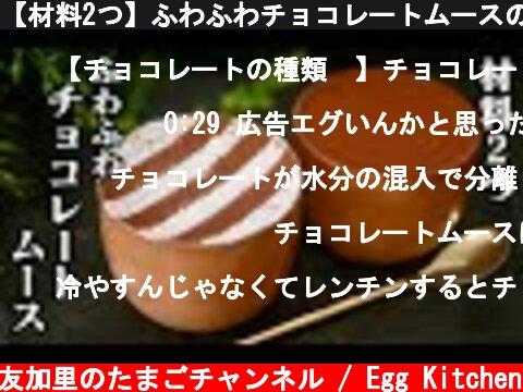 【材料2つ】ふわふわチョコレートムースの作り方♪卵とチョコレートだけの超簡単スイーツです☆-How to make Chocolate Mousse-【料理研究家】【友加里】  (c) 料理研究家 友加里のたまごチャンネル / Egg Kitchen
