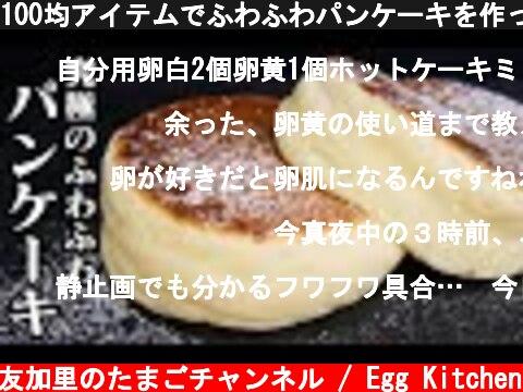 100均アイテムでふわふわパンケーキを作ってみました♪超簡単にお店のふわふわパンケーキを再現できちゃいます!パンケーキの美味しいソースの作り方ご紹介します☆【料理研究家】【たまごソムリエ友加里】  (c) 料理研究家 友加里のたまごチャンネル / Egg Kitchen