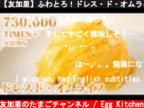 【友加里】ふわとろ!ドレス・ド・オムライスの作り方  (c) 料理研究家 友加里のたまごチャンネル / Egg Kitchen
