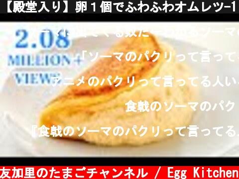 【殿堂入り】卵1個でふわふわオムレツ-1 egg How to make an omelet-【友加里】  (c) 料理研究家 友加里のたまごチャンネル / Egg Kitchen