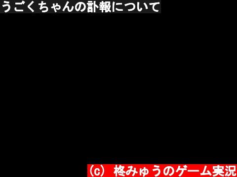 うごくちゃんの訃報について  (c) 柊みゅうのゲーム実況