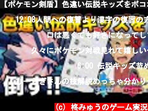 【ポケモン剣盾】色違い伝説キッズをボコボコにする口の悪いオーキド博士ww【柊みゅう】  (c) 柊みゅうのゲーム実況