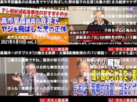 文化人放送局(おすすめch紹介)