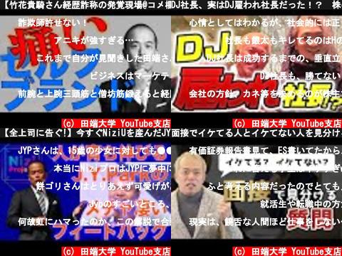 田端大学 YouTube支店(おすすめch紹介)