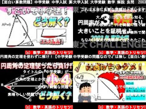数学・英語のトリセツ!(おすすめch紹介)