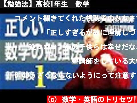 【勉強法】高校1年生 数学  (c) 数学・英語のトリセツ!