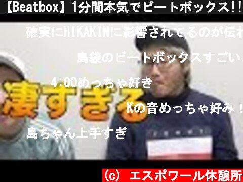【Beatbox】1分間本気でビートボックス!!  (c) エスポワール休憩所