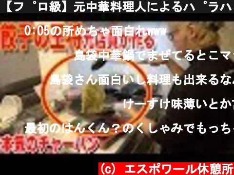 【プロ級】元中華料理人によるパラパラチャーハンの作り方!!  (c) エスポワール休憩所