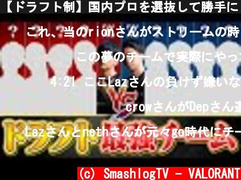 【ドラフト制】国内プロを選抜して勝手に『夢の最強チーム』作ってみた【VALORANT/ヴァロラント】  (c) SmashlogTV - VALORANT